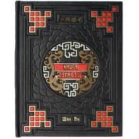 «Шан Ян. Книга власти» в кожаном переплете ручной работы