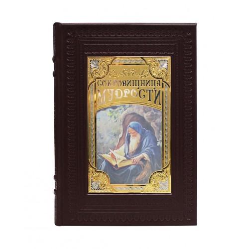 Подарочная книга Сокровищница мудрости