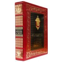 «Спецслужбы России за 1000 лет» в кожаном переплете с тиснением в подарочной коробке