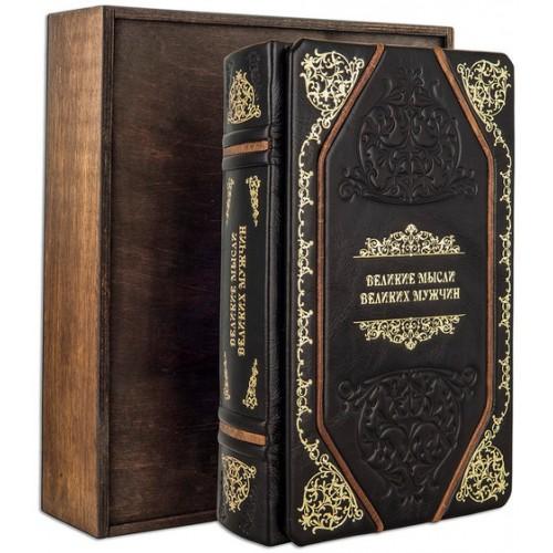 Подарочная книга Великие мысли великих мужчин