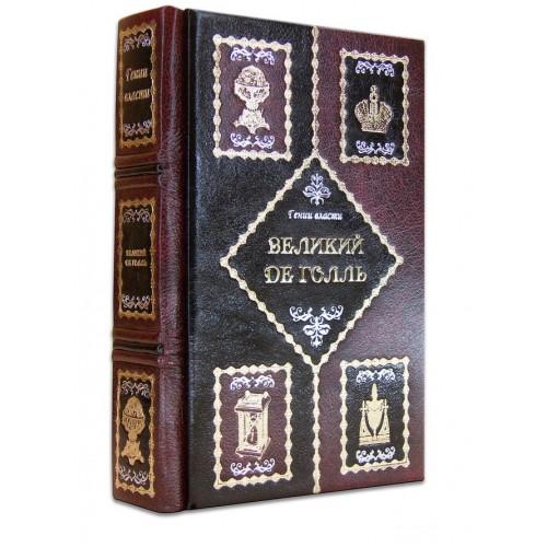 «Великий Де Голль» в кожаном переплете с рельефным тиснением в подарочном мешочке