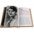 """Подарочная книга """"Женщины, изменившие мир"""""""