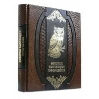 «Золотая коллекция афоризмов» в составном переплете из комбинации натуральных кож