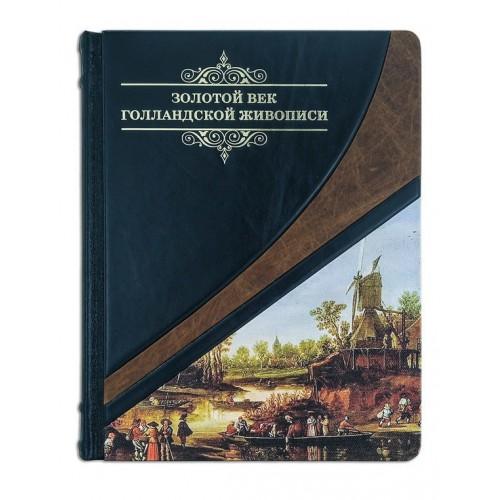 <font size=4>Подарочная книга</font> &quot;Золотой век голландской живописи&quot; в составном переплёте