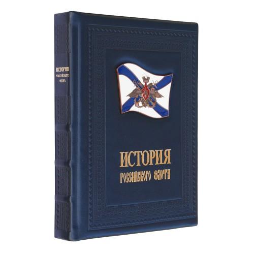 История российского флота  (эксклюзив)
