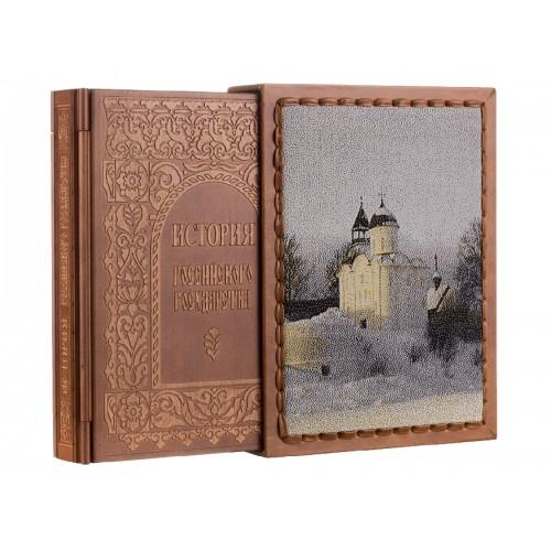 Подарочная книга - История российского государства (дерево)