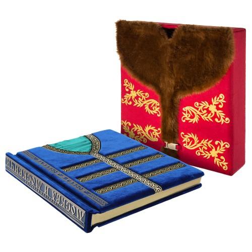 Эксклюзивная подарочная книга - Москва и москвичи. Городской фольклор.