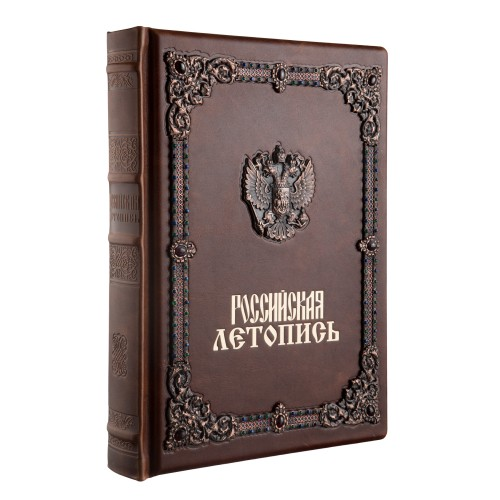 Эксклюзивная подарочная книга - Российская Летопись