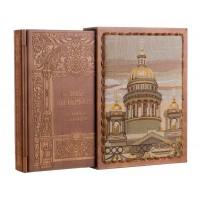 Санкт-Петербург. История города / Saint Petersburg. The History of the City