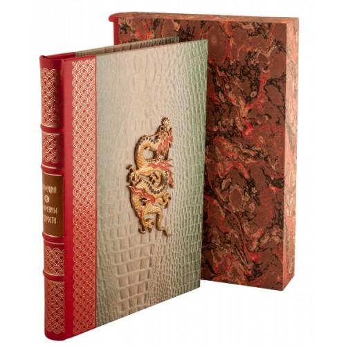 Конфуций .  «Афоризмы мудрости» в кожаном переплете с подарочным футляром