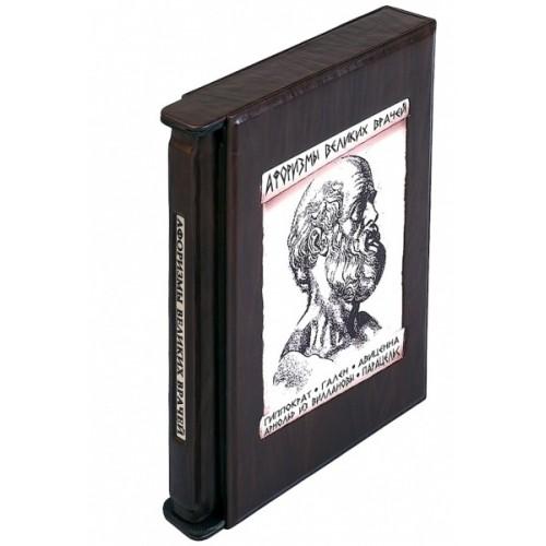 """Подарочная книга """"""""Афоризмы великих врачей"""" в кожаном переплёте, в футляре с художественной накладкой """""""