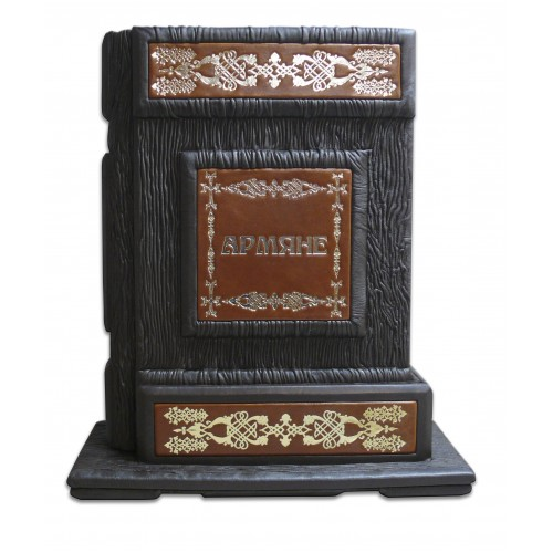 «Армяне, народ-созидатель» в составном переплете из комбинации натуральных кож с золотым тиснением
