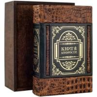 «Большая книга мудрости» в составном кожаном переплете