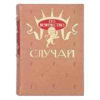 «Его величество случай» в кожаном переплете, тираж ручной нумерации в футляре