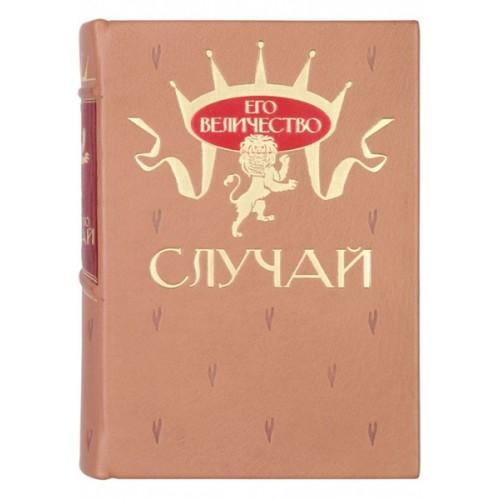 """Подарочная книга """"«Его величество случай» в кожаном переплете, тираж ручной нумерации"""""""