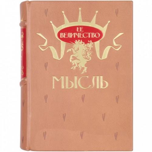 Подарочная книга<br />«Её величество мысль» в кожаном переплете, тираж ручной нумерации