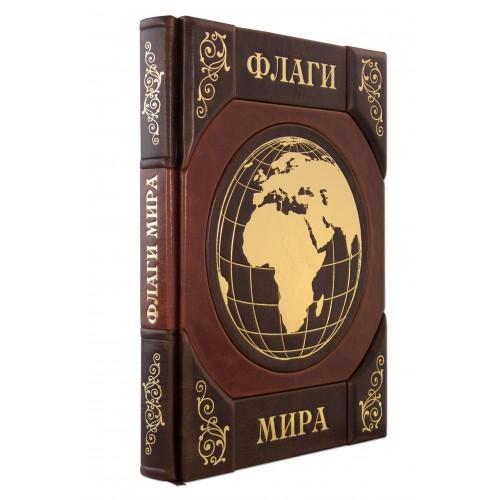 """Подарочная книга """"Флаги мира"""" из натуральных кож с обрезом позолоченным сусальным золотом"""