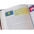 """Подарочная книга """"Флаги мира"""" из натуральных кож с обрезом позолоченным сусальным золотом9"""