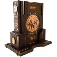 «История часов с древнейших времен до наших дней» в кожаномпереплете в подарочном футляре – подставке