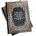"""Подарочная книга """"Известные дипломаты России"""""""