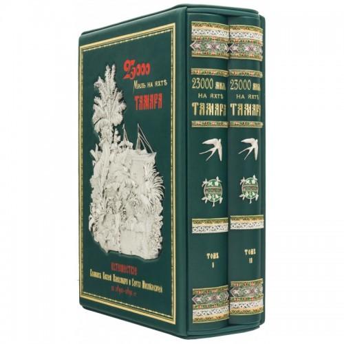 """Подарочная книга  """"23000 миль на яхте Тамара"""" в кожаном переплете с тиснением золотой фольгой"""