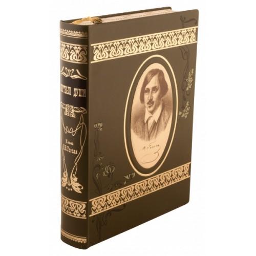 """Подарочная книга """"«Мертвые души» в кожаном переплете в футляре """""""