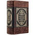 Подарочная книга<br />«Мудрость лидера» (DRAGO IN RILIEVO)