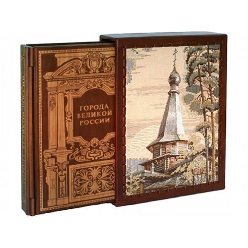 Подарочная книга - Города Великой России (дерево)