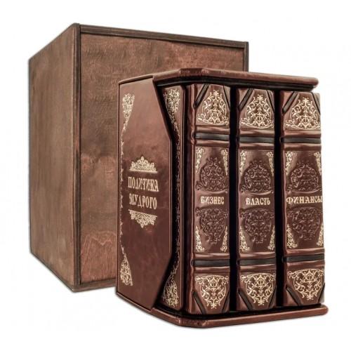 """Подарочная книга """"«Политика мудрого, бизнес, власть, финансы» в 3 томах"""""""