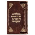 «Политика мудрого, бизнес, власть, финансы» в 3 томах