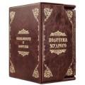 «Политика Мудрого (Бизнес, Власть, Финансы)» в 3 томах4