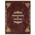 «Политика Мудрого (Бизнес, Власть, Финансы)» в 3 томах6