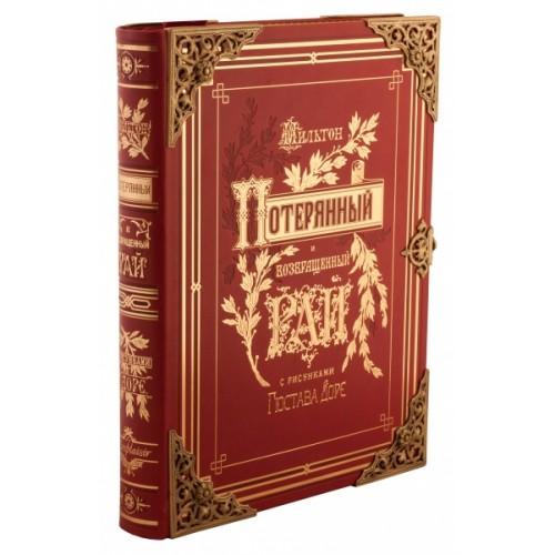 Подарочная книга «Потерянный и возращенный рай» в кожаном переплете, металлические уголки