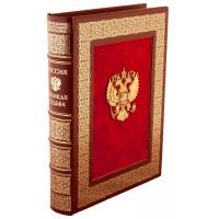 «Россия - великая судьба» в кожаном переплете с гербом Российской Федерации