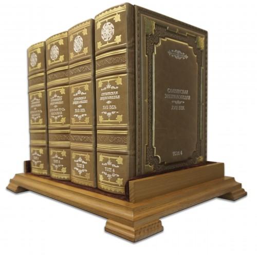 «Славянская энциклопедия» в 4 томах