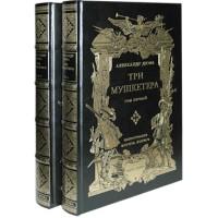 """""""Три мушкетера"""" в 2 томах, кожаный переплет, коллекционное издание №1-10"""