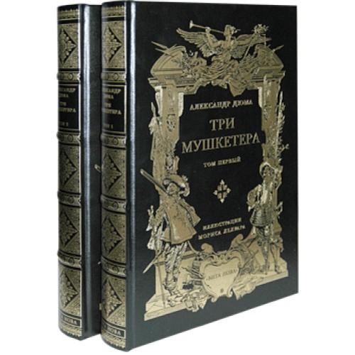 """Дюма А. . """"Три мушкетера"""" в 2 томах, кожаный переплет, коллекционное издание №1-10"""