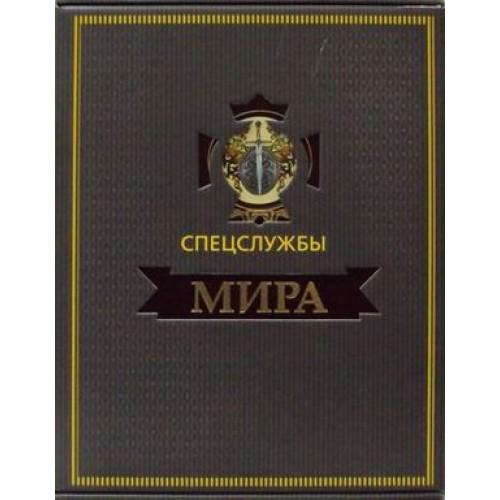 Подарочная книга Спецслужбы мира за 500 лет (в футляре)