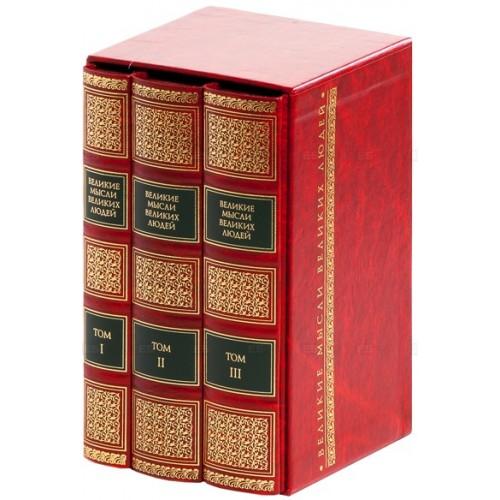 Подарочная книга  Великие мысли великих людей. Антология афоризма. В 3 т