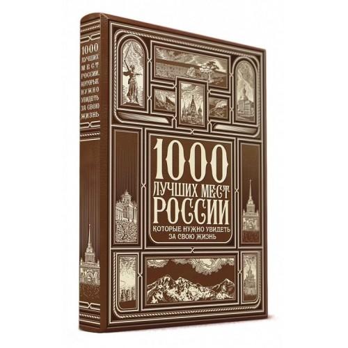 Подарочная книга 1000 лучших мест России, которые нужно увидеть за свою жизнь (книга+футляр)