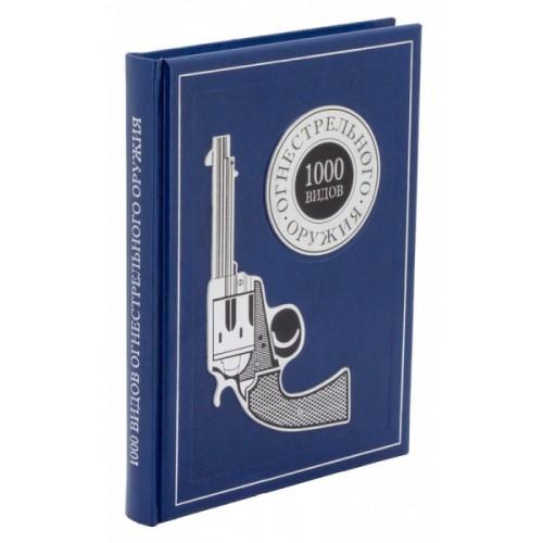 Шульц В. . 1000 видов огнестрельного оружия: От Средних веков до наших дней
