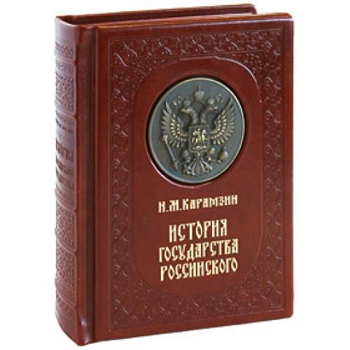 Подарочная книга Н.М.Карамзин. История государства российского
