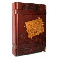 «12 Стульев. Золотой телёнок» в кожаном переплете с металлическими уголками