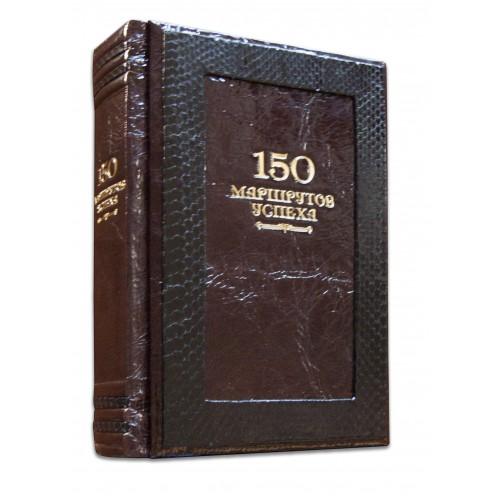 «150 маршрутов успеха»