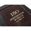 «150 маршрутов успеха» 5