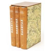 Подарочное издание Карл Маркс «Капитал. Критика политической экономии» в 3-х томах