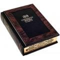 Подарочная книга<br />«33 стратегии войны»