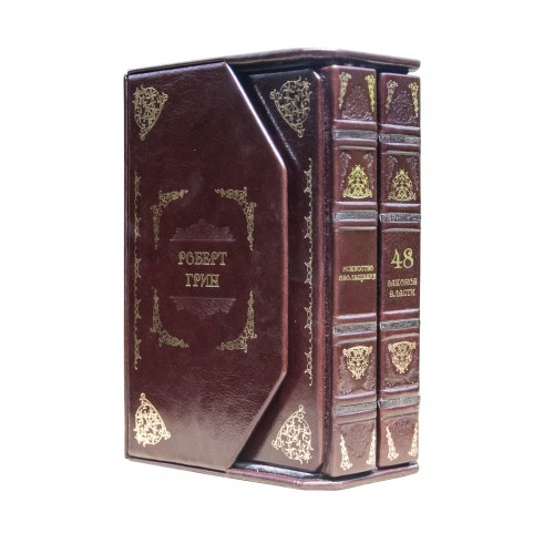 Роберт Грин. «48 законов власти, искусство обольщения» в 2 томах