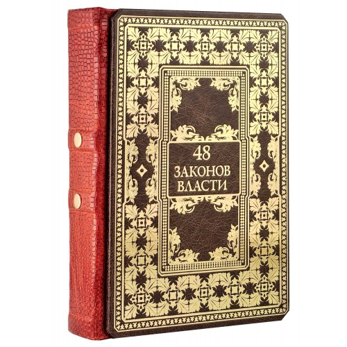 Подарочная книга 48 Законов власти. Роберт Грин.