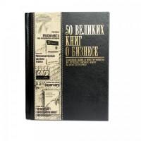 «50 Великих книг о бизнесе»